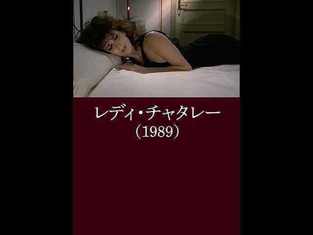 (字幕版)レディ・チャタレー(1989)