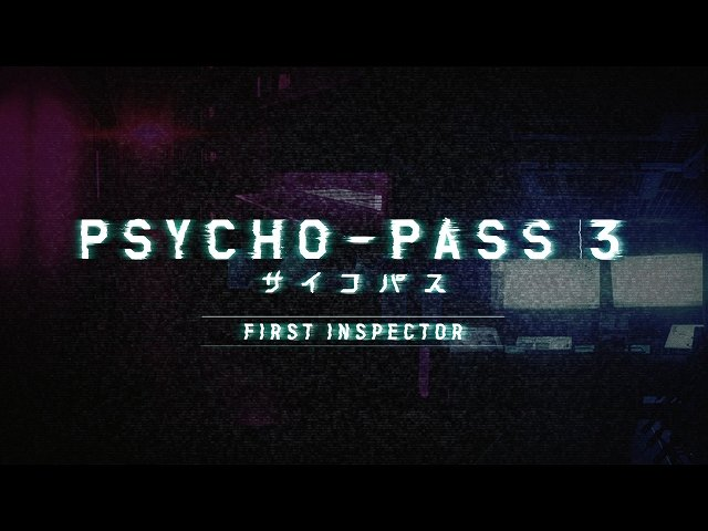 PV「PSYCHO-PASS サイコパス 3 FIRST INSPECTOR 編集…