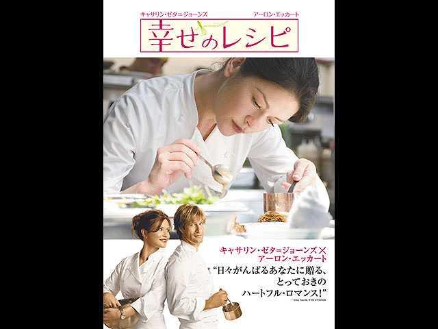 (日本語吹替版)幸せのレシピ