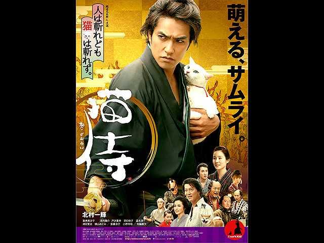 映画 猫侍