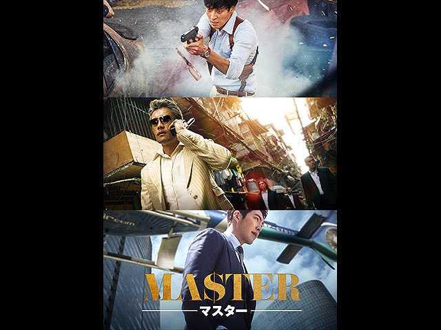 (日本語吹替版)MASTER/マスター