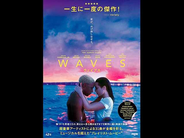 (字幕版)WAVES/ウェイブス