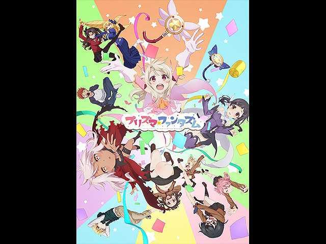 Fate/kaleid liner Prisma☆Illya プリズマ☆ファンタ…