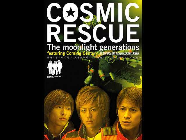 COSMIC RESCUE ‐The Moonlight Generations ‐