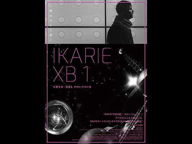 (字幕版)イカリエ-XB1