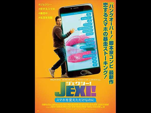 (日本語吹替版)ジェクシー! スマホを変えただけな…