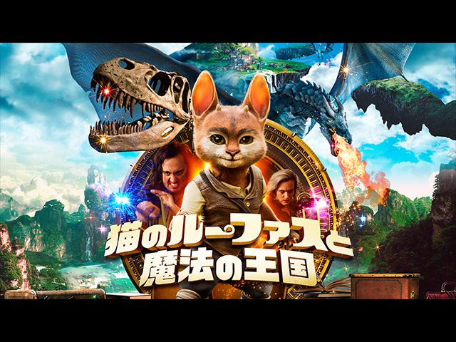 (日本語吹替版)猫のルーファスと魔法の王国
