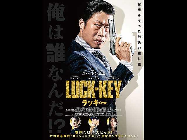 (字幕版)LUCK-KEY/ラッキー