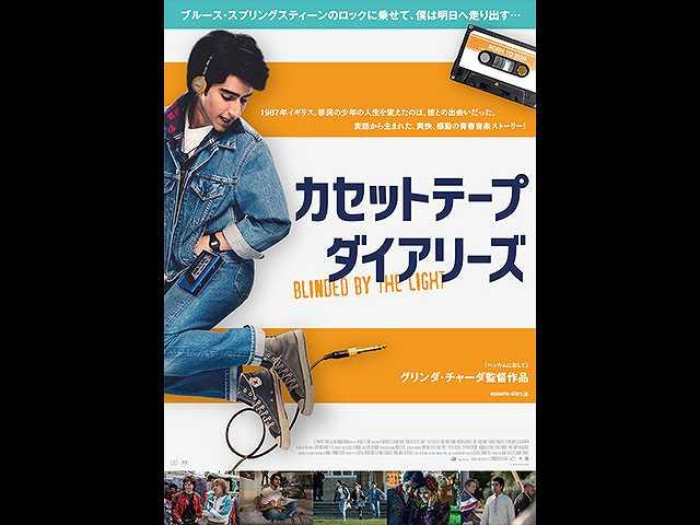 (字幕版)カセットテープ・ダイアリーズ