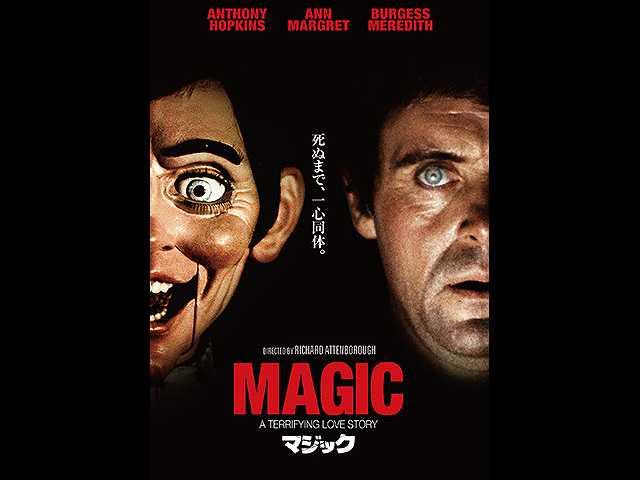 (字幕版)マジック