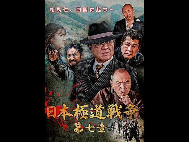 日本極道戦争 第七章