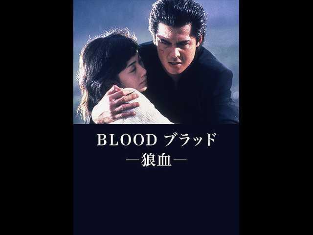 BLOOD ブラッド -狼血-