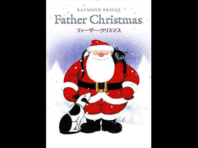 (日本語吹替版)ファーザー・クリスマス