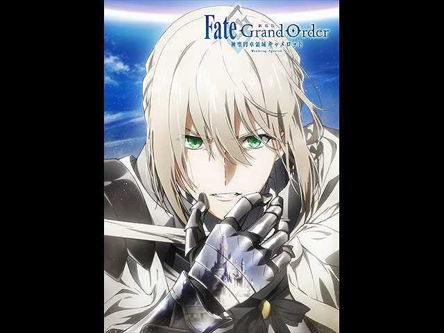 劇場版 Fate/Grand Order ‐神聖円卓領域キャメロット…