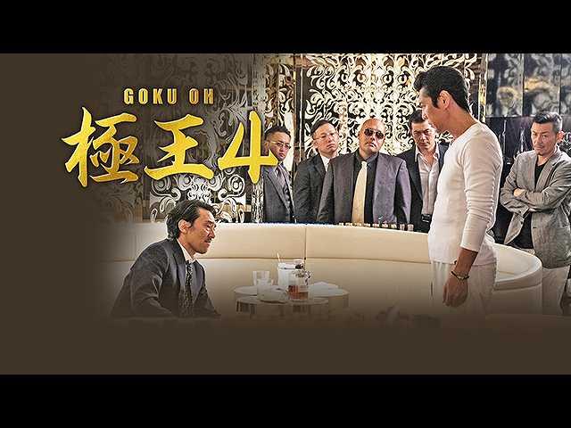 GOKU・OH 極王4