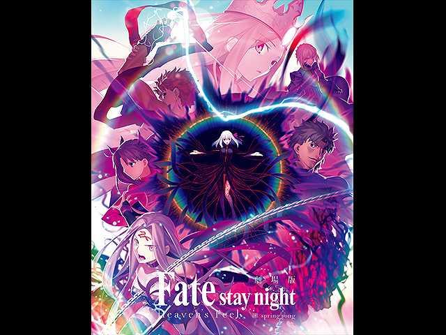 劇場版「Fate/stay night [Heaven's Feel]」III.spri…
