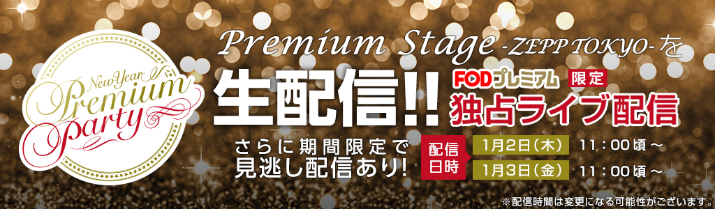 New Year Premium Party2020 Premium Stageを生配信!!さらに31日間見逃し配信!!