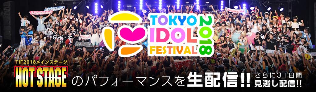 TOKYO IDOL FESTIVAL2018 HOT STAGEを生配信!!さらに8月末まで見逃し配信!!