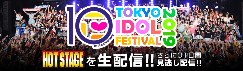 TOKYO IDOL FESTIVAL2019 HOT STAGEを生配信!!さらに31日間見逃し配信!!