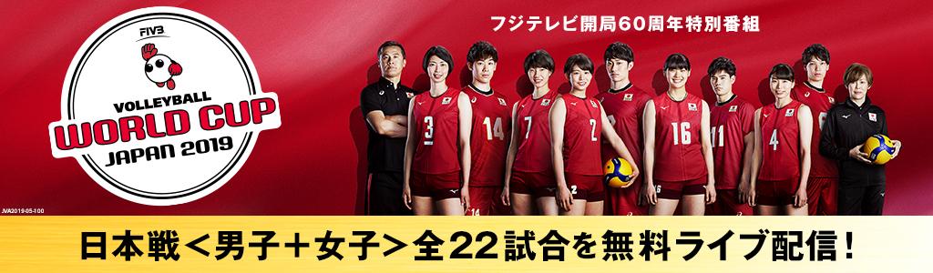 ワールドカップバレー2019 日本戦<男子+女子>全22試合を無料ライブ配信
