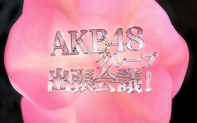 AKB48グループ出張会議!