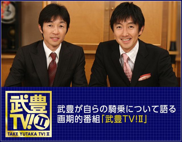 武豊TV! II