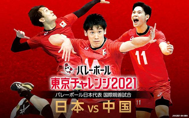 バレーボール東京チャレンジ2021男子大会 日本×中国