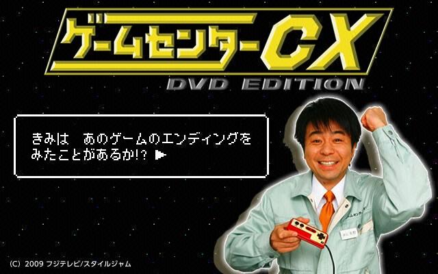 ゲームセンターCX DVD EDITION