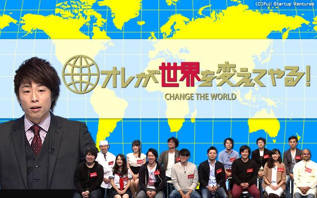 オレが世界を変えてやる!