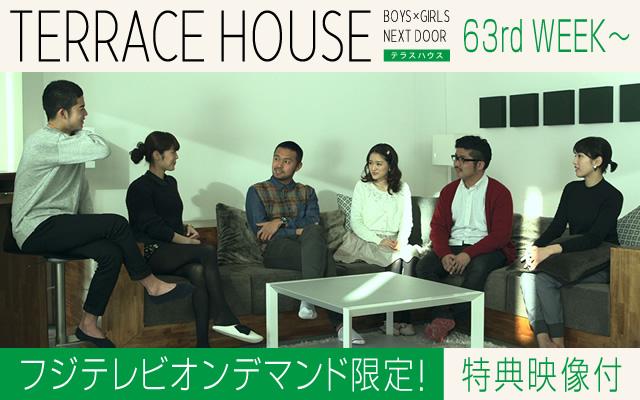 テラスハウス(63rdWEEK〜)