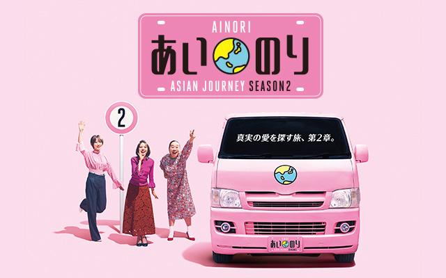 あいのり:Asian Journey シーズン2