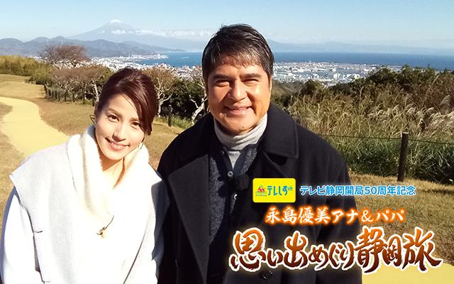 永島優美アナ&パパ 思い出めぐり静岡旅