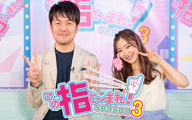 この指と〜まれ!Season3