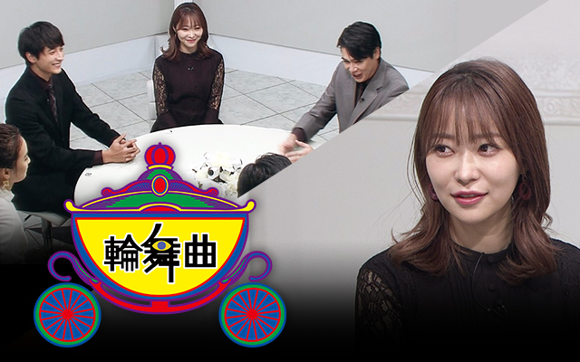 人間性暴露ゲーム 輪舞曲〜RONDO〜