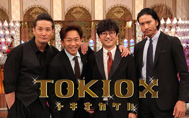 『TOKIOカケル』無料動画!見逃し配信でフル視聴!バラエティが見られる動画配信サービスは?