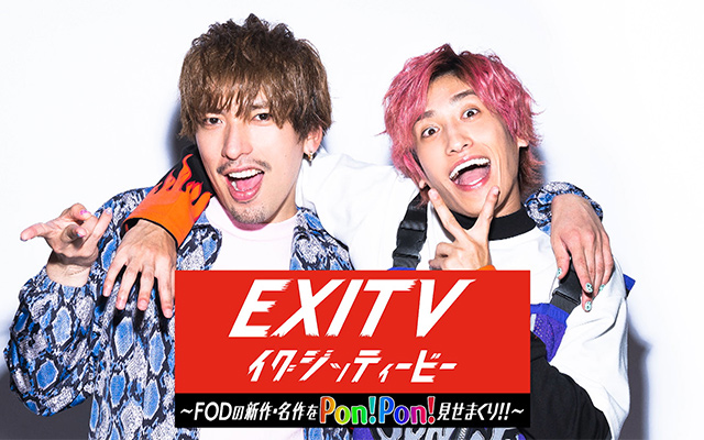 EXITV~FODの新作・名作をPon!Pon!見せまくり!!~ 動画 2021年8月19日