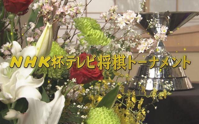 NHK杯 将棋トーナメント