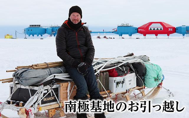 南極基地のお引っ越し
