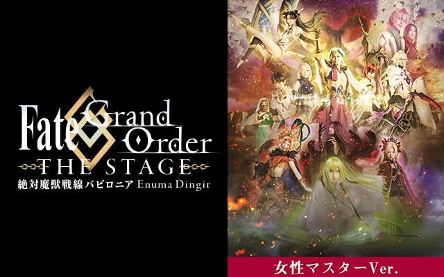 Fate/Grand Order THE STAGE -絶対魔獣戦線バビロニア-【女性マスター】