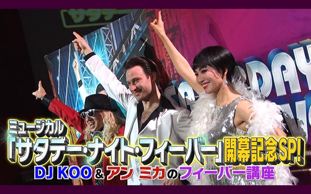 ミュージカル「サタデー・ナイト・フィーバー」開幕記念SP!DJ KOO&アン ミカのフィーバー講座