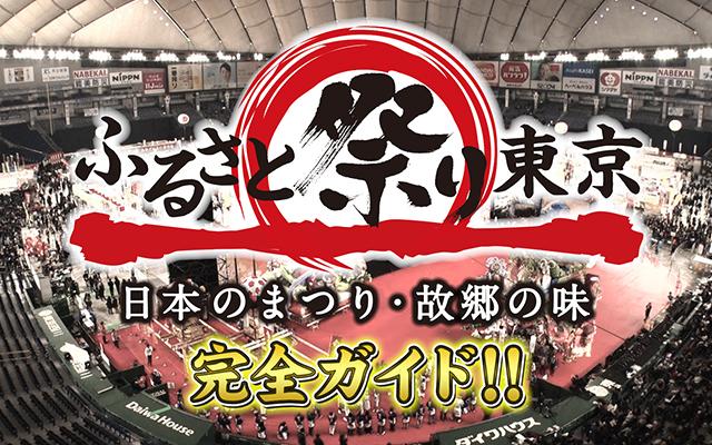 開幕直前スペシャル ふるさと祭り東京2020 完全ガイド