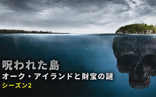 呪われた島 オーク・アイランドと財宝の謎 シーズン2
