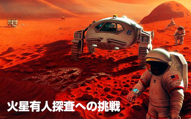火星有人探査への挑戦
