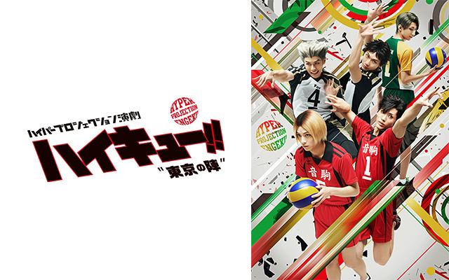 ハイパープロジェクション演劇「ハイキュー!!」 東京の陣