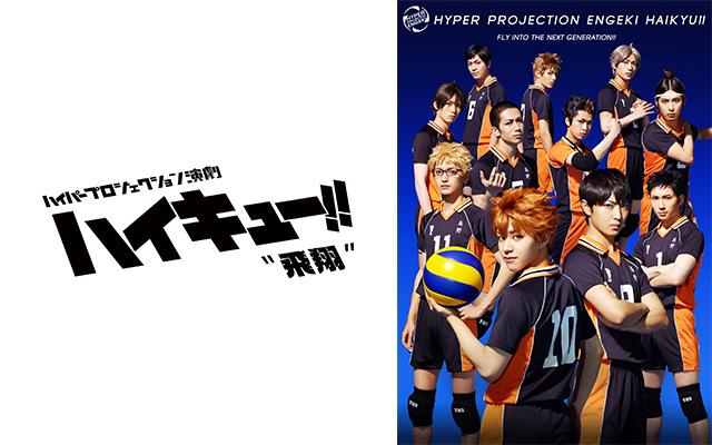 ハイパープロジェクション演劇「ハイキュー!!」 飛翔