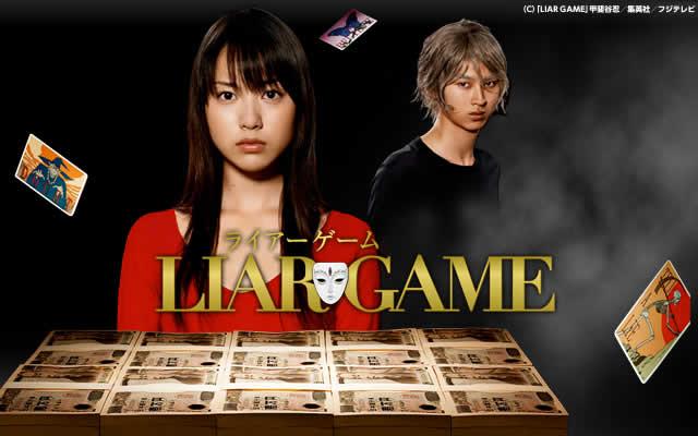 ドラマ『LIAR GAME (ライアーゲーム)』無料動画!見逃し配信でフル視聴!第1話から全話・再放送情報