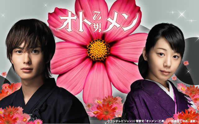 ドラマ『オトメン(乙男)』無料動画!フル視聴を見逃し配信で!第1話から最終回・再放送まとめ
