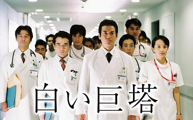 ドラマ『白い巨塔(2003年版)』無料動画!フル視聴を見逃し配信で!第1話から最終回・再放送まとめ