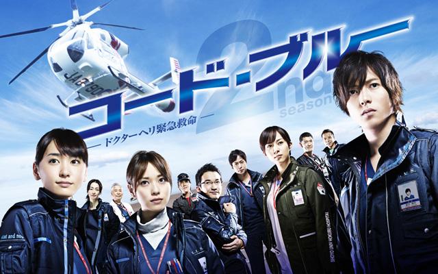 コード・ブルー -ドクターヘリ緊急救命 -2nd season