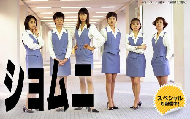 ドラマ『ショムニ』無料動画!見逃し配信でフル視聴!第1話から全話・再放送情報
